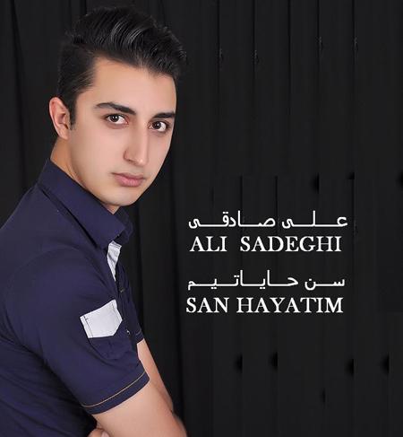 علی صادقی - سن حایاتیم