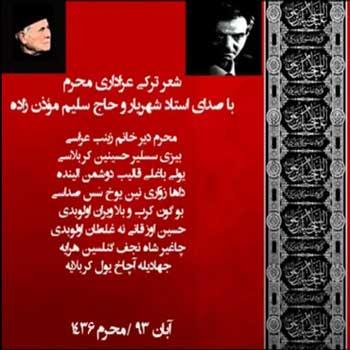شعر ترکی عزاداری محرم با صدای استاد شهریار و با مداحی حاج سلیم مؤذن زاده