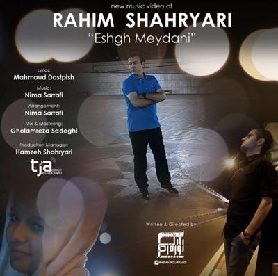 دانلود موزیک ویدیو جدید رحیم شهریاری بنام عشق میدانی