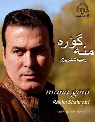 دانلود آلبوم آذری جدید رحیم شهریاری بنام منه گوره