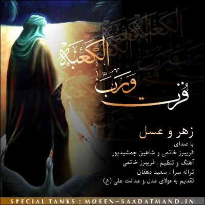 شاهین جمشیدپور و فریبرز خاتمی - زهرو عسل