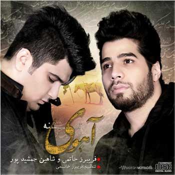 آلبوم جدید فریبرز خاتمی و شاهین جمشیدپور به نام آهوی تشنه