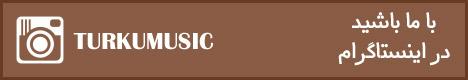 اینستاگرام تورکو موزیک